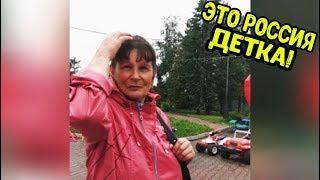 ЭТО РОССИЯ ДЕТКА!ФЕНОМЕНАЛЬНАЯ СТРАНА УДИВИТЕЛЬНЫХ ЛЮДЕЙ ЛУЧШИЕ РУССКИЕ ПРИКОЛЫ 10 МИНУТ РЖАЧА-103