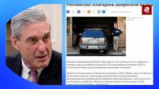 В США спецпрокурор Роберт Мюллер начал допрашивать российских олигархов