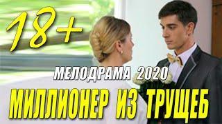 Этот фильм 2020 влюбит ваше сердце!! - МИЛЛИОНЕР ИЗ ТРУЩОБ - Русские мелодрамы 2020 новинки HD 1080P