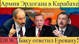 СРОЧНО! Солдаты Эрдогана уже переброшены к Карабаху,Баку ответил Еревану!новости дня