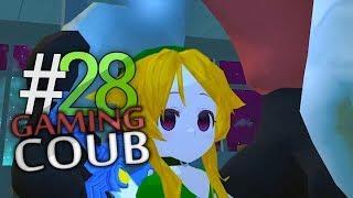 Gaming Coub лучшее 28. Подборка видео приколов  февраль 2018 /BEST GAME COUB #28