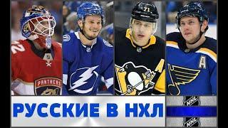 ТОП ЗАРПЛАТЫ РОССИЯН В НХЛ Часть 2