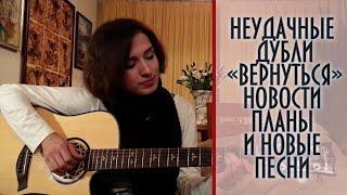 """Екатерина Яшникова - Неудачные дубли """"Вернуться"""", новости, видеоpeople, новая песня и прочее."""