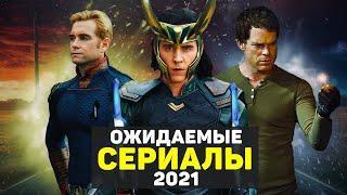 НОВЫЕ ОЖИДАЕМЫЕ СЕРИАЛЫ 2021 ГОДА / ТОП НОВЫХ СЕРИАЛОВ 2021 ГОДА