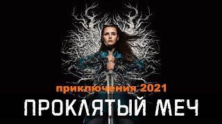 Новый приключенческий фильм 2021! ★★ Проклятый меч ★★ Фильмы 2021 HD / новые приключения 2021
