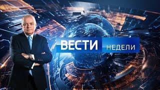 Вести недели с Дмитрием Киселевым(HD) от 04.12.17