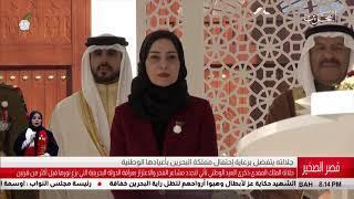 البحرين مركز الأخبار : جلالة الملك المفدى يرعى إحتفال مملكة البحرين بأعيادها الوطنية 16-12-2018