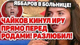 Чайков бросил Пингвинову! Дом 2 свежие новости 19.11.2020 (эфир 25.11.2020).