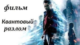 Фильм который стоит посмотреть Мощный фантастический боевик Квантовый разлом 2017 Русский