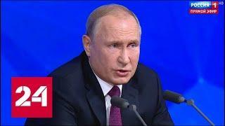 Путин о Порошенко: провокации нужны, чтобы поднять рейтинг власти // Пресс-конференция Путина-2018
