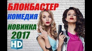 СУПЕР КОМЕДИЯ 2017 БЛОКБАСТЕР ЛУЧШАЯ РУССКАЯ НОВИНКА ШИКАРНІЙ ФИЛЬМ