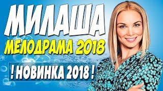 Премьера 2018 зарыдала всем! (( МИЛАША )) Русские мелодрамы 2018 новинки HD 1080P