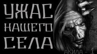 Страшные истории на ночь. Ужас нашего села - Акила 1. Страшные истории. Creepypasta.