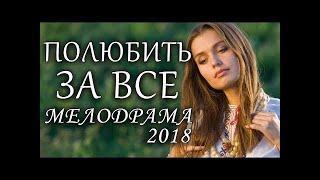 Фильм 2018 попал в тренды! ОТСЧЕТ ЛЮБВИ - Русские мелодрамы, сериалы 2018 HD 1080P