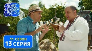 Однажды под Полтавой. Лампа Алладина - 11 сезон, 13 серия   Сериал Комедия 2020