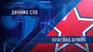 Прямая трансляция матча. МХК«Динамо СПб» - «Красная Армия». (1.11.2017)