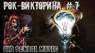 Рок-викторина № 7/ Лучший рок 80-х, 90-х/ OLD SCHOOL MUSIC
