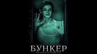 """ОЧЕНЬ СТРАШНЫЙ ФИЛЬМ"""" Бункер"""" Детектив, Драма, Триллер"""