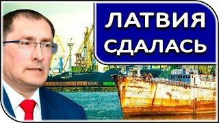Латвия идёт не в ногу с Литвой и Эстонией – последние новости и события политики в России и мире