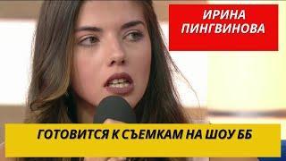 Последние Новости Дом 2 (15.01.2021) | Идет Набор На Съемки ББ
