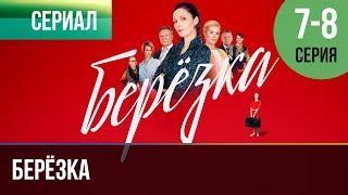 ▶️ Берёзка 7 и 8 серия - Мелодрама   Фильмы и сериалы - Русские мелодрамы