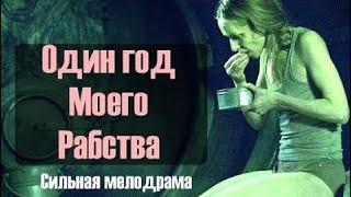 СИЛЬНАЯ МЕЛОДРАМА 'ОДИН ГОД МОЕГО РАБСТВА' НОВИНКА