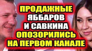 Дом 2 свежие новости - от 18 января 2021 (18.01.2021) Яббаров и Савкина засветились на Первом канале