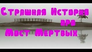 Страшная История про Мост Мертвых  ( Ужасы из моей личной жизни - это все было на самом деле) #байки