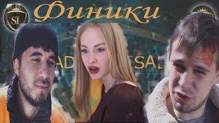 ФИНИКИ (РУССКО-ТАДЖИКСКИЙ) ФИЛЬМ