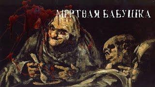 Страшные истории - Мертвая Бабушка