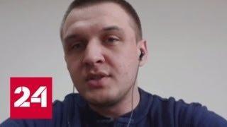 30 лет на размышления: польского журналиста лишили въезда в Россию - Россия 24