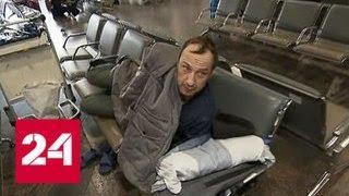 В московских аэропортах запретили лежать и плохо пахнуть - Россия 24