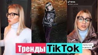 Тик Ток Приколы | Лучшие Смешные Видео Тік Ток #7 | ТРЕНДЫ ТИК ТОК 2021