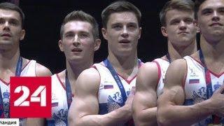 Объединенный чемпионат Европы: новые золотые выступления в Шотландии - Россия 24