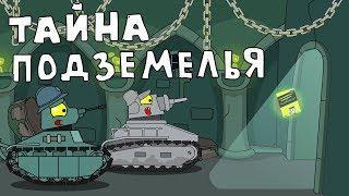 Тайна подземелья Мультики про танки