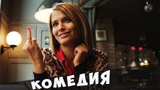 """ОБАЛДЕННАЯ КОМЕДИЯ! Ржу Не Могу! """"ВАСЯ"""" комедии 2017 новинки"""