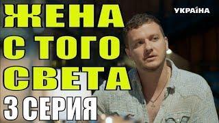 ЖЕНА С ТОГО СВЕТА 3 СЕРИЯ Премьера 2018 Русские мелодрамы 2018 новинки, фильмы 2018 HD