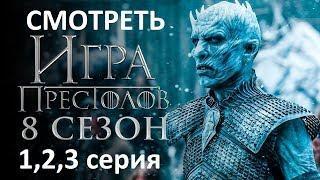 Игра престолов 8 сезон 3 серия как смотреть онлайн бесплатно