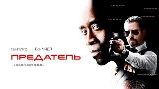 Предатель (Фильм 2008) Боевик, триллер, драма, криминал