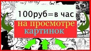 Заработок на просмотре картинок   Как заработать 100 руб в час без вложений