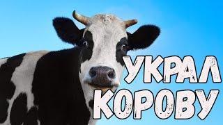 Приколы с животными 2017 Ну очень смешные животные Украл корову Новые видео приколы июль