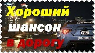 Хороший русский шансон в дорогу / Классные песни