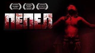 Пепел (2010) / Ужасы, фантастика, триллер