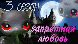 (LPS)Сериал Запретная Любовь 3 сезон 1 серия
