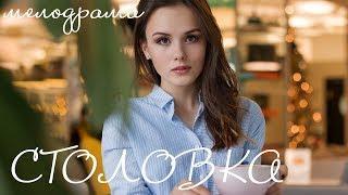 Фильм накормил голодных! ( СТОЛОВКА ) Русские мелодрамы 2018 новинки HD 1080P