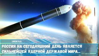 Россия на сегодняшний день является сильнейшей ядерной державой мира