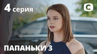 Папаньки 3 сезон: Серия 4 | КОМЕДИЯ 2021