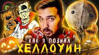 Мой Хеллоуин: Дракулито, Рука-Убийца, Кошмар перед Рождеством