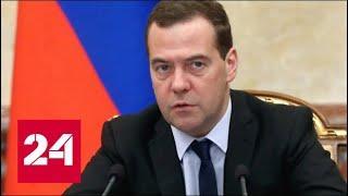 Дмитрий Медведев проводит заседание Правительства РФ - Россия 24