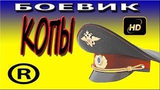 КРИМИНАЛЬНЫЙ БОЕВИК КОПЫ (2016). Русские боевики новинки 2016